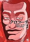クロコーチ 全23巻 (コウノコウジ、リチャード・ウー)