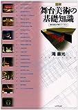 図解舞台美術の基礎知識 (舞台技術入門新シリーズ (4))