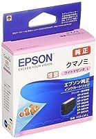 EPSON 純正インクカートリッジ KUI-LM-L ライトマゼンタ 増量タイプ(目印:クマノミ)