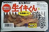 【釣り餌】【冷凍つけエサ】生イキくん海エビ5パックセット