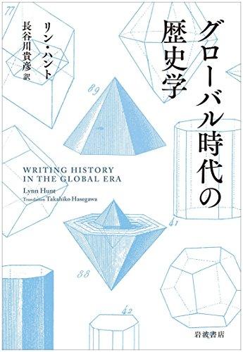 グローバル時代の歴史学の詳細を見る