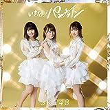 誰かの耳♪SKE48(Team KII)のCDジャケット
