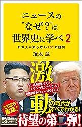"""ニュースの""""なぜ?""""は世界史に学べ 2 日本人が知らない101の疑問 (SB新書)"""