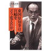 東国原知事は宮崎をどう変えたか―マニフェスト型行政の挑戦