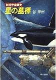 星の墓標  (ハヤカワ文庫JA―航空宇宙軍史244)