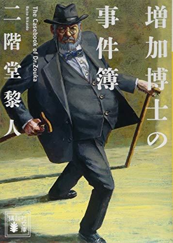 増加博士の事件簿 (講談社文庫)