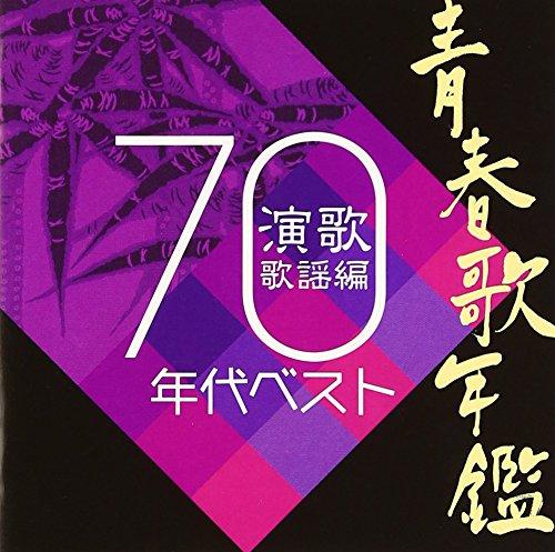 青春歌年鑑 演歌歌謡編 1970年代ベスト