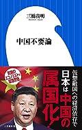 三橋 貴明 (著)(9)新品: ¥ 821ポイント:26pt (3%)4点の新品/中古品を見る:¥ 598より