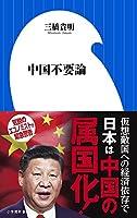 三橋 貴明 (著)(11)新品: ¥ 821ポイント:26pt (3%)7点の新品/中古品を見る:¥ 468より