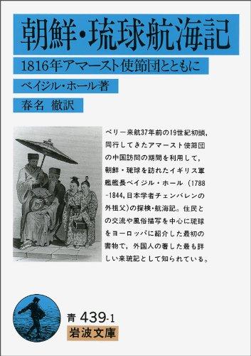 朝鮮・琉球航海記―1816年アマースト使節団とともに (岩波文庫 青 439-1)の詳細を見る
