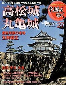 名城をゆく 第27号 8月3日発売 高松城・丸亀城(香川)
