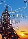 「ALWAYS 三丁目の夕日 '64」ナビゲートDVD 『帰ってきた、夕日町のひとびと』[DVD]