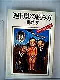 週刊誌の読み方 (1985年)