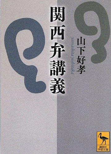 関西弁講義 (講談社学術文庫)の詳細を見る