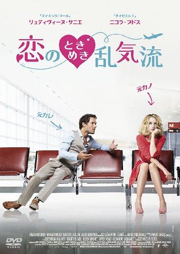 恋のときめき乱気流 [DVD]