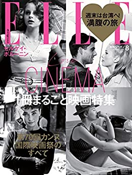 ELLE Japon (エルジャポン) 2017年08月号