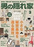 男の隠れ家 2018年 3月号 [雑誌]