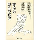 歴史の暮方 (中公文庫)