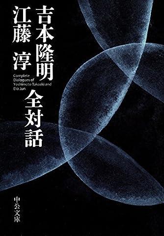 吉本隆明 江藤淳 全対話 (中公文庫)