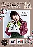 w closet リングハンドルバッグBOOK (バラエティ)