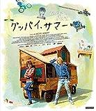 グッバイ、サマー スペシャル・プライス[Blu-ray/ブルーレイ]