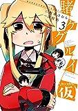 賭ケグルイ(仮) 3巻 (デジタル版ガンガンコミックスJOKER)