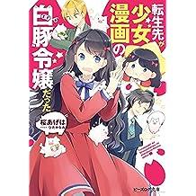 転生先が少女漫画の白豚令嬢だった【電子特典付き】 (ビーズログ文庫)