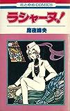 ラシャーヌ! 1 (花とゆめCOMICS)