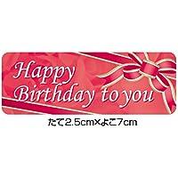 【大特価】「Happy birthday to you」お誕生日ギフトシール(100枚入)【k-023】