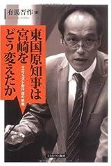 東国原知事は宮崎をどう変えたか―マニフェスト型行政の挑戦 単行本
