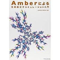 Amberによる生体高分子シミュレーション入門