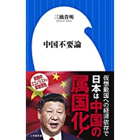中国不要論 (小学館新書)