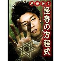 島田秀平 怪奇の方程式