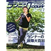 ランニングマガジン courir (クリール) 2013年 07月号 [雑誌]
