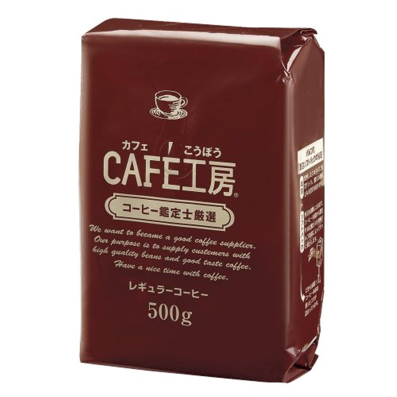 コーヒー【豆】 ブルマンブレンド 500g レギュラーコーヒー