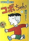 コボちゃん (1) (Soyosha comics)