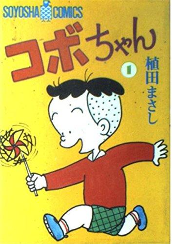 コボちゃん (1) (Soyosha comics)の詳細を見る