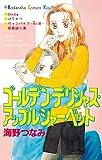 ゴールデン・デリシャス・アップルシャーベット (Kissコミックス)