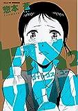 FIX YOU / 惣本 蒼 のシリーズ情報を見る