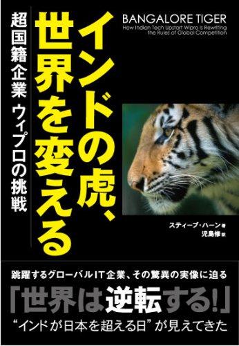 インドの虎、世界を変えるの詳細を見る