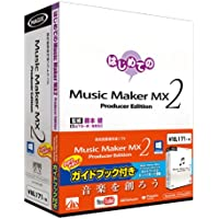Music Maker MX2 ガイドブック付き