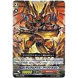 カードファイト!! ヴァンガード 【デュアルアクス・アークドラゴン [RR]】 BT03-019-RR ≪魔候襲来≫