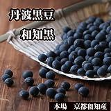 丹波 黒豆 和知黒 Mサイズ 500g 京都和知産 平成28年産 丹波黒豆の最高ブランド