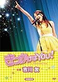 映画「きっかけはYOU!」(初回限定盤)[DVD]