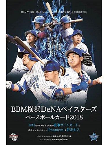 BBM 横浜DeNAベイスターズ ベースボールカード 2018 BOX