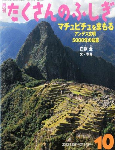 マチュピチュをまもる-アンデス文明5000年の知恵 (月刊 たくさんのふしぎ 2013年 10月号)