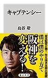 「キャプテンシー (角川新書)」販売ページヘ