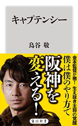キャプテンシー (角川新書)