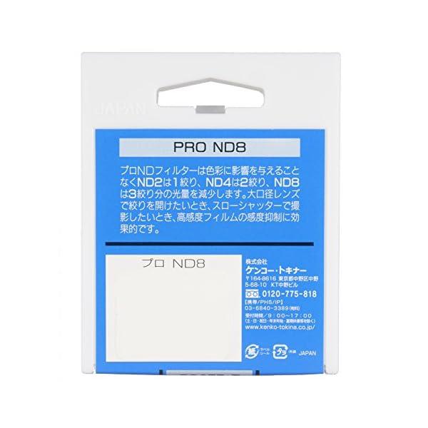 Kenko NDフィルター PRO ND8 7...の紹介画像3