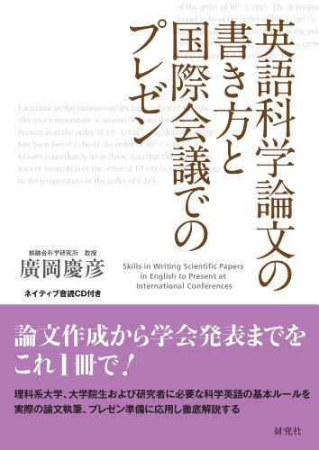 英語科学論文の書き方と国際会議でのプレゼン (ネイティブ音読CD付き)